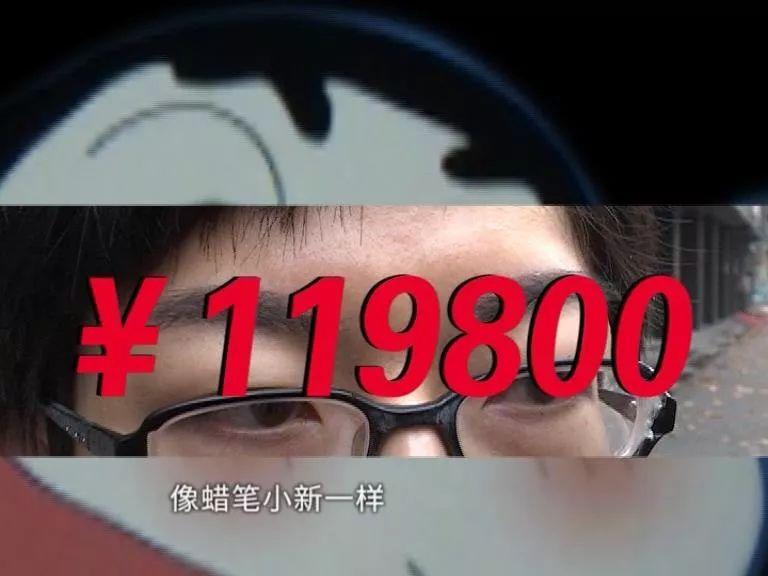 """男博士""""被迫""""花119800做眉毛 效果却像蜡笔小新..."""