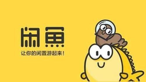 """""""十动然鱼""""?闲鱼:""""年会奖品""""关键词被用户搜索超过百万次"""