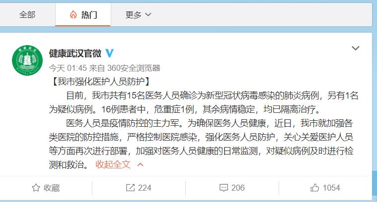最新!武汉市15名医务人员确诊为新型冠状病毒感染的肺炎病例