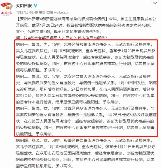 消息!女子从武汉回安阳后至今无症状 其5名亲人被确诊新型肺炎