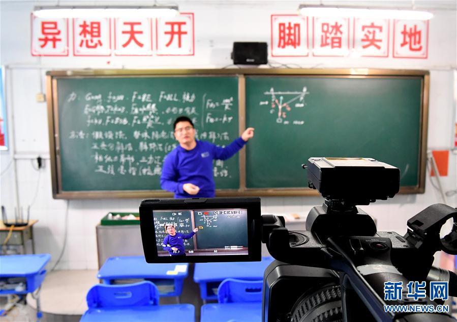 (聚焦疫情防控)(1)河南:线上授课应对疫情