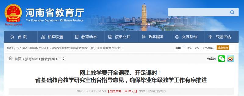 河南:毕业年级网上教学要开全课程