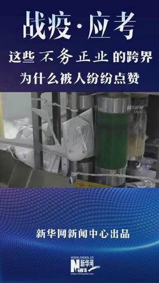 """中國石化上汽通用五菱等 這些""""不務正業""""的跨界為什么被人點贊?"""