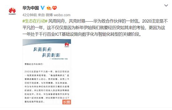 华为中国企业业务部致信合作伙伴:将延长维保及例外服务
