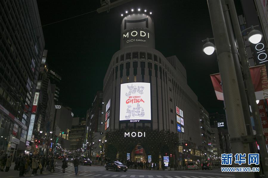 日本各地以不同形式为中国抗击疫情加油鼓劲