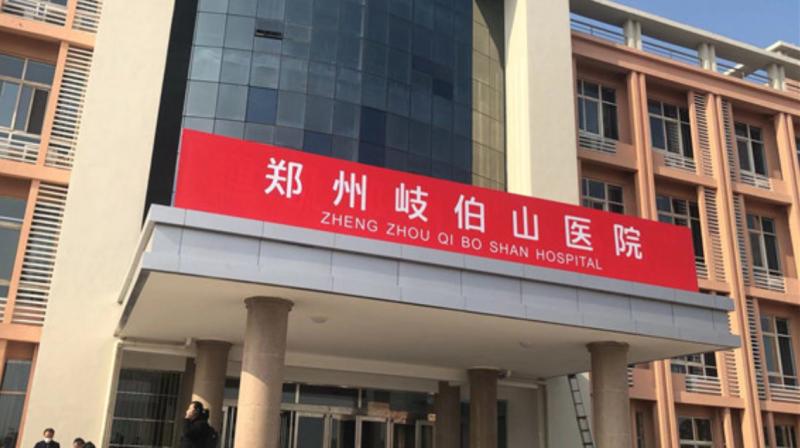 """河南""""小汤山医院""""叫郑州岐伯山医院 这个名字还是有很深的文化内涵呢"""