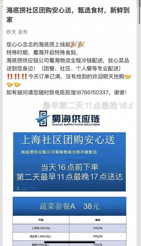 """海底捞内地部分门店恢复外送业务 升级为""""安心送"""" 支持""""无接触配送"""""""