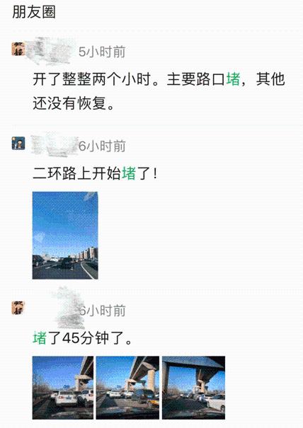 企业开复工率超四成 朋友圈奔走相告:北京、成都堵车了!