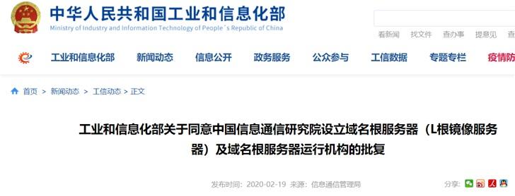 工信部:同意中国信息通信研究院设立域名根服务器及运行机构
