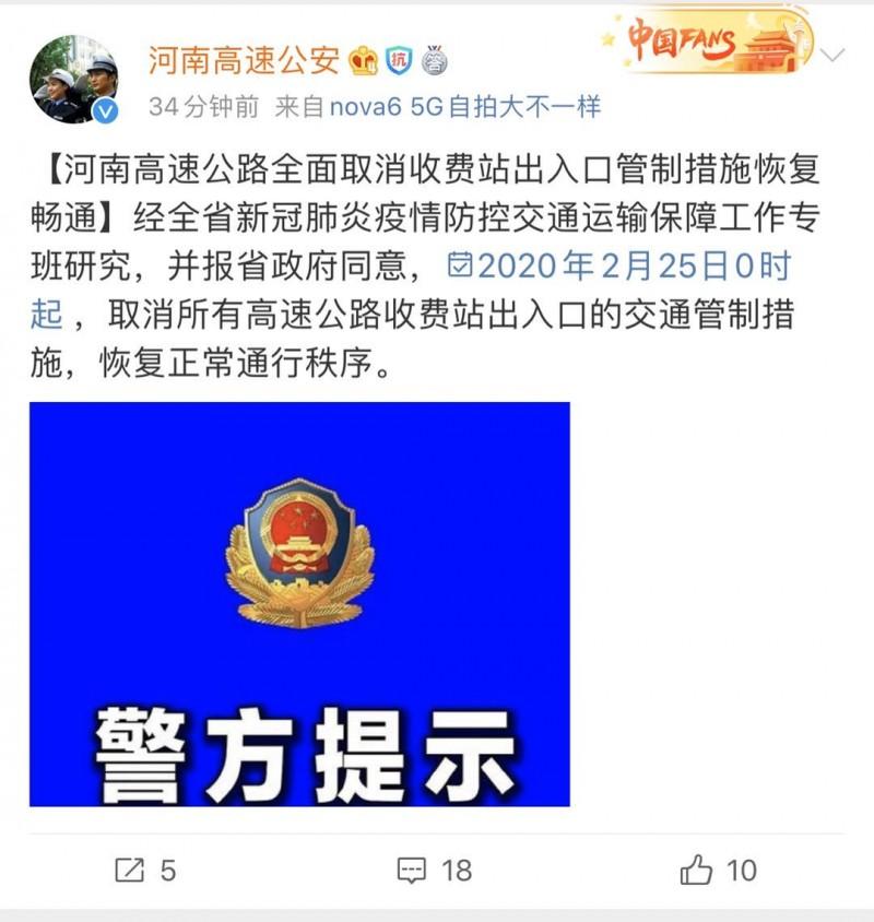 河南:取消所有高速收费站出入口交通管制