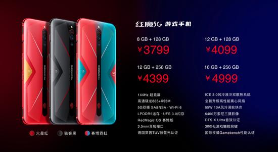 努比亚红魔5G游戏手机发布 144Hz刷新率屏幕 骁龙865芯片