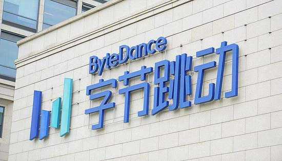 字节跳动成立八周年组织全面升级 张楠升任中国CEO