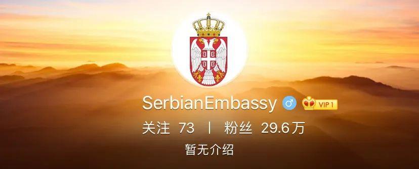 """中国网友""""硬核""""表白!塞尔维亚全民沸腾"""