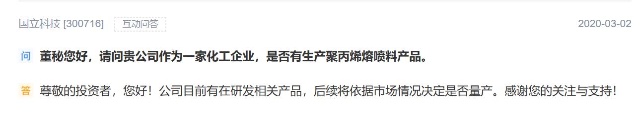 国立科技否认蹭口罩热点 股价短短几天内暴涨