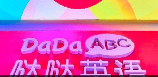 DaDa英语两宗罪:售卖超过60个课时的大课时包 App未备案