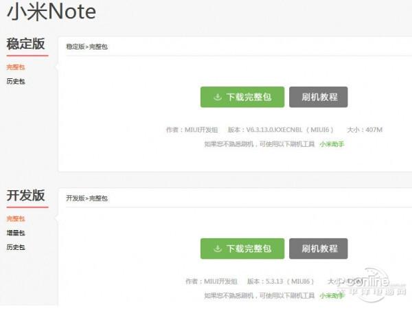 小米卡刷教程 先去MIUI下载最新完整包 不要解压缩