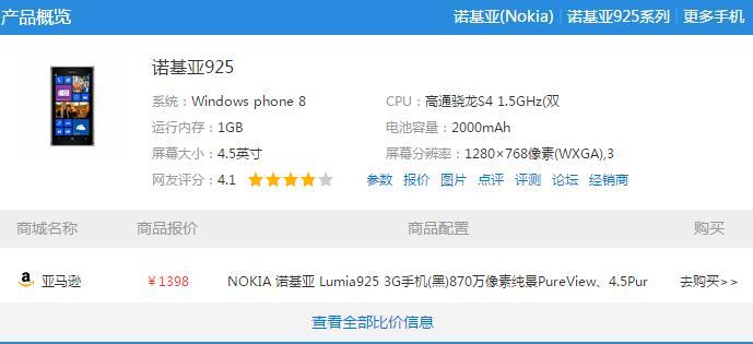 诺基亚925报价1370元-1800元  屏幕4.5英寸