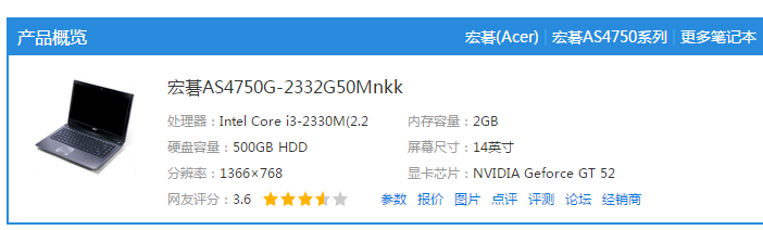 宏基4750g怎么样?HM65芯片组 Intel Core第二代处理器