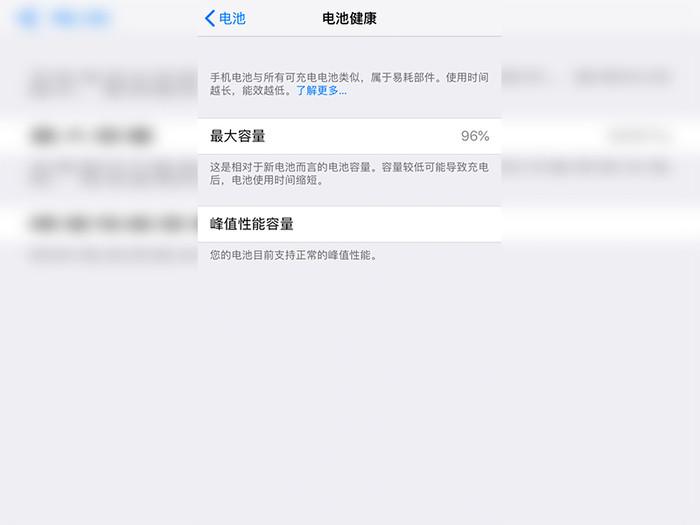 苹果手机待机时间短怎么办?可打开低电量模式
