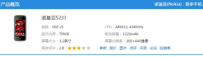 诺基亚低端手机大推荐 诺基亚5130、诺基亚5233等