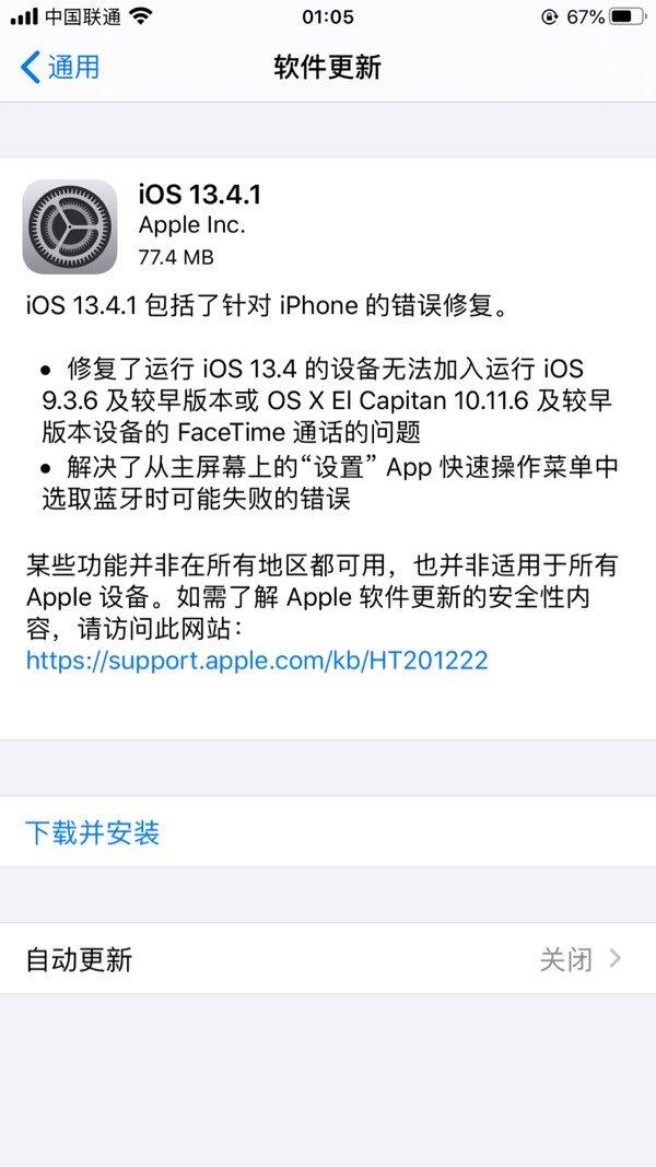 苹果发布iOS 13.4.1/iPadOS 13.4.1正式版更新 版本号为17E262