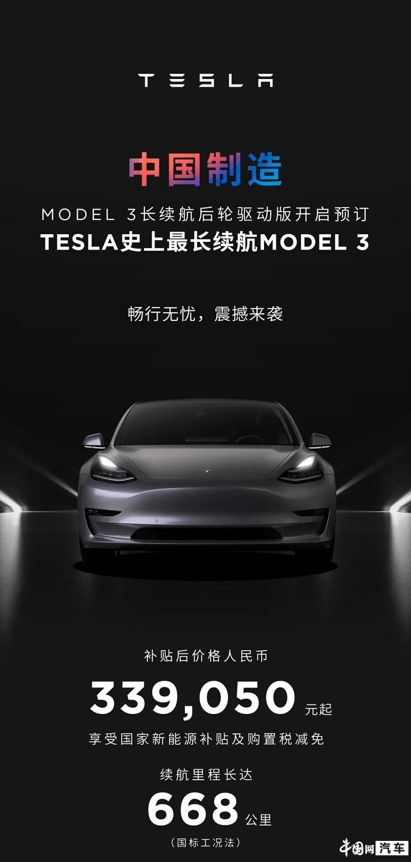 国产特斯拉Model 3开放预订 起售价339050元 预计6月起开始交付