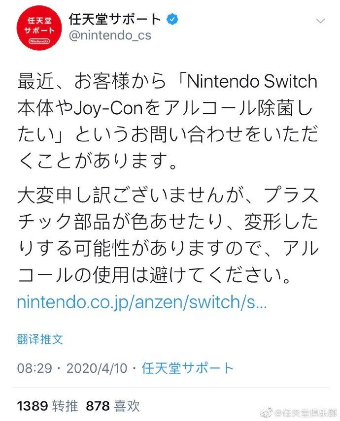 任天堂:不要用酒精擦拭Switch和Joy-Con手柄消毒