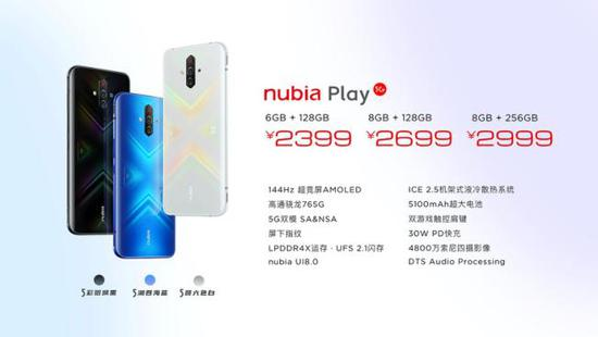 努比亚新品Play 5G发布 售价2399元起 144Hz高刷新率
