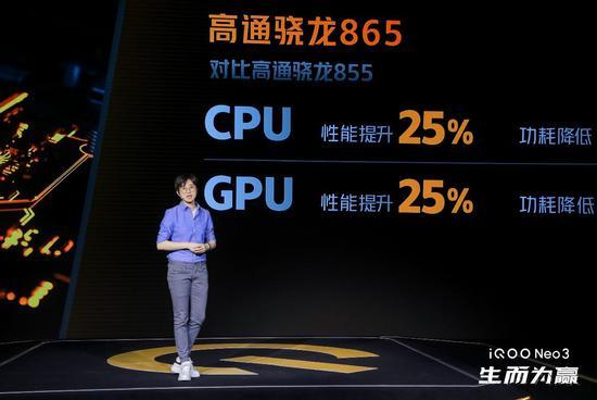 iQOO Neo3发布:144Hz+骁龙865 支持P3色域和HDR10