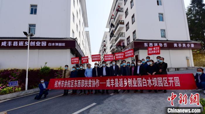 咸丰县返乡创业园白水坝园区开园。余咸宣 供图
