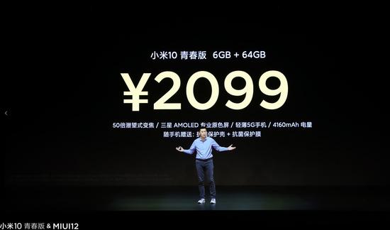 小米10青春版正式發布:售2099元起 有葡萄西柚等5種配色