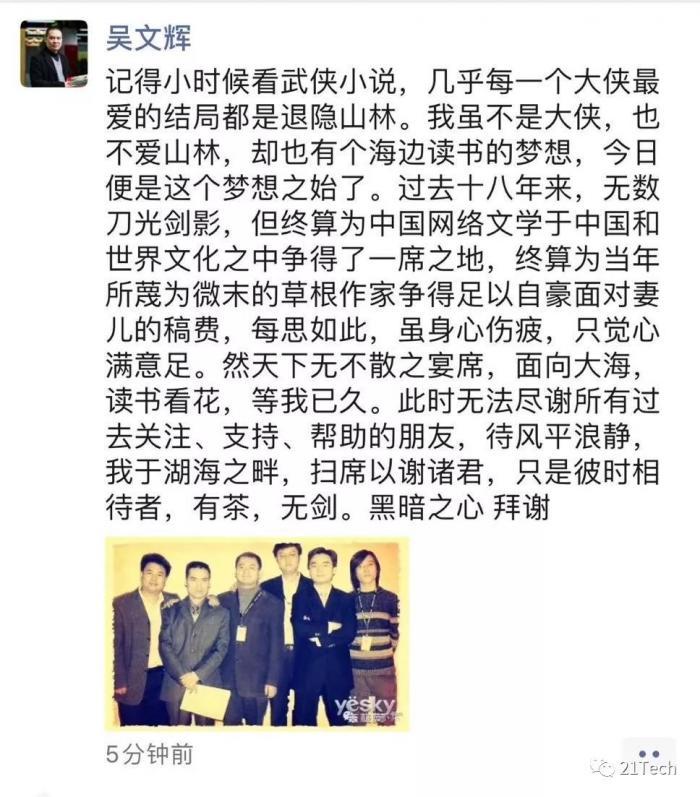 从盛大到腾讯,7年后,吴文辉为何再次选择了出走 无处安放的梦想?