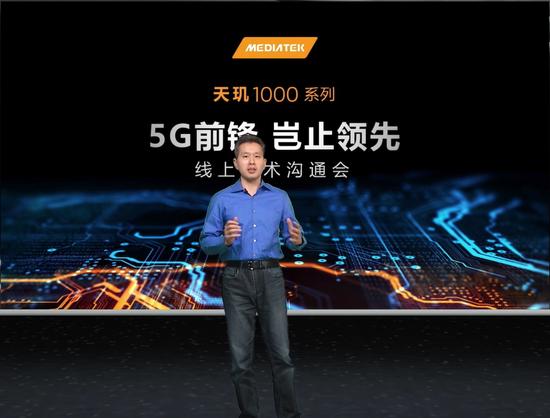 联发科技发布5G芯片天玑1000+,节能省电 iQOO将首发搭载