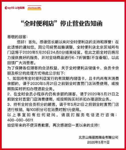 全时便利店北京门店将全面停业 大股东资金链紧张