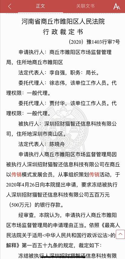 """深圳招财猫智还科技因""""组织策划传销活动""""被法院冻结500万银行存款"""