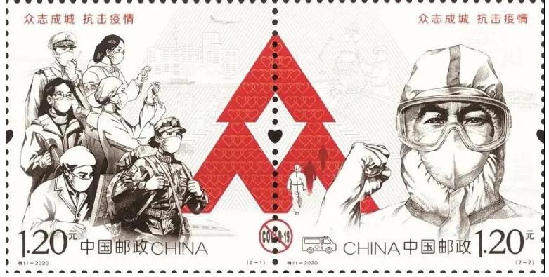 中國郵政《眾志成城 抗擊疫情》郵票特別發行