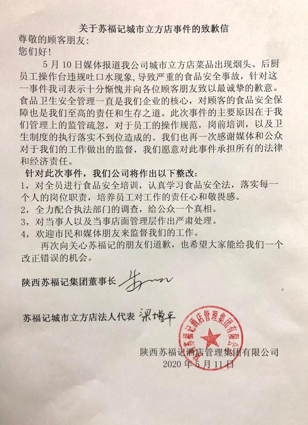 """""""中国川菜好食材""""苏福记就""""食安事故""""致歉 你接受吗?"""