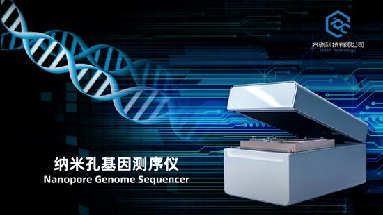 纳米孔基因测序企业