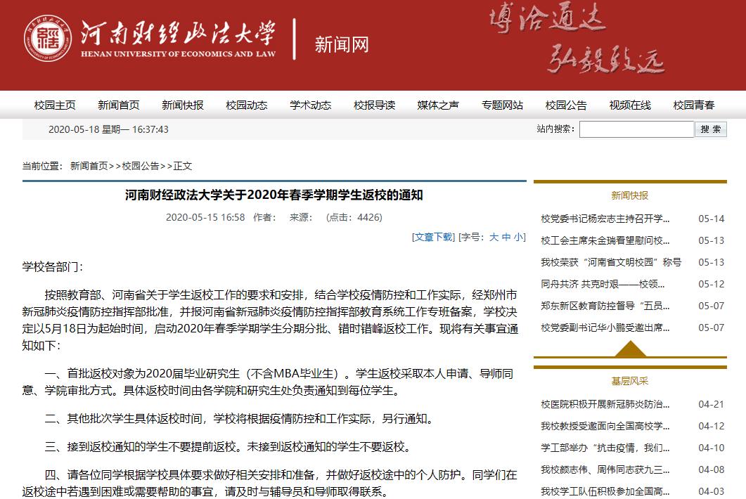 河南财经政法大学等 河南又有3所高校发布复学通知!