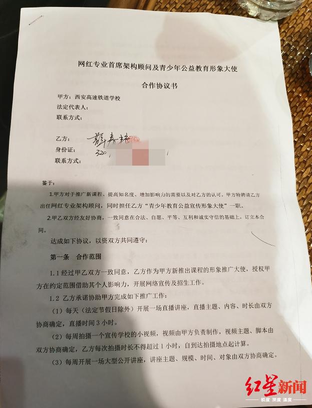 奔驰女车主代言被诉 西安技校校方:她想年薪百万改仨月百万