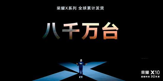 赵明:荣耀X系列全球累计发货已达8000万台 刷新5G时代体验