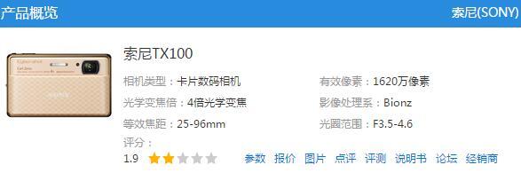 索尼tx100怎么样?背照式CMOS有效像素升级到1620万