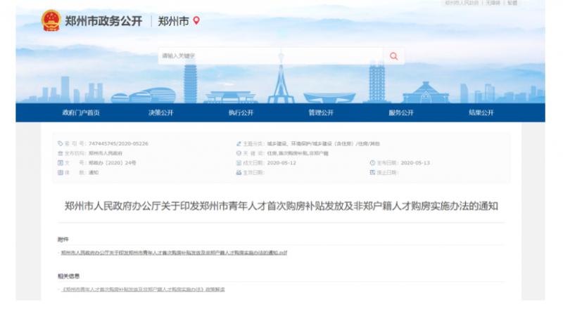 郑州市青年人才首次购房补贴标准:博士每人10 万元