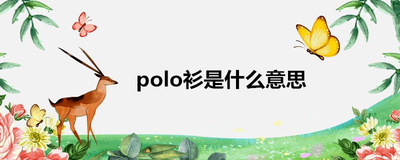 polo衫是什么意思?也称为高尔夫球衫(golf shirt)