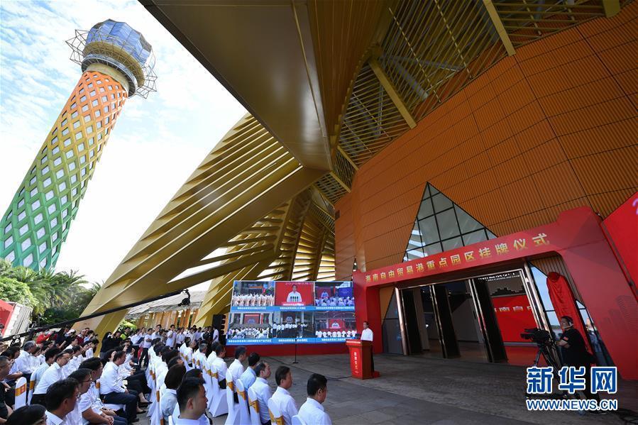 海南自由贸易港11个重点园区挂牌 涵盖现代服务业和高新技术产业等_第一商业网