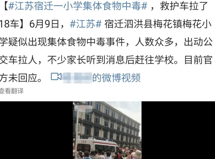 江苏泗洪县一小学集体食物中毒救护车拉了18车?官方回应