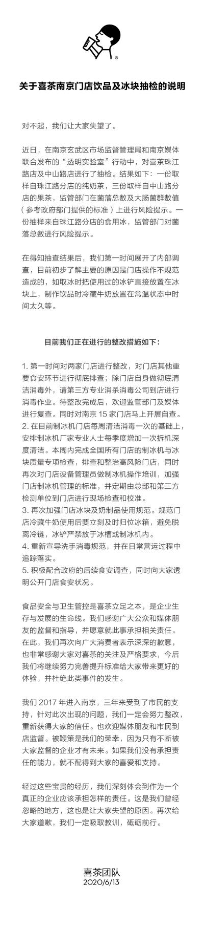 喜茶5批次产品菌落总数超标 负责人被约谈 官微致歉