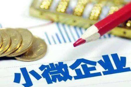新一轮金融支持小微企业政策持续加码