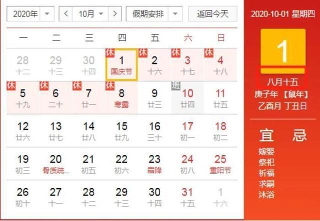 """受闰四月影响 假期推迟18天,中秋和国庆""""双节合一"""""""