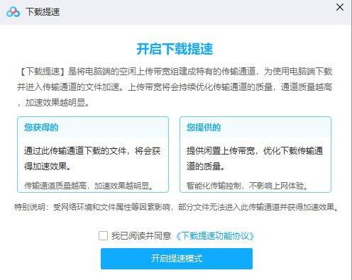 """百度网盘 PC 版新增""""下载提速"""":非会员免费 用户可自愿选择"""